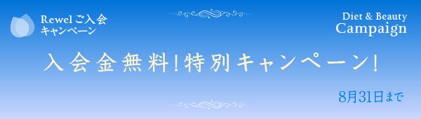 入会金無料!特別キャンペーン!