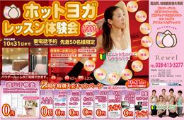 【10月31日まで】Rewel ホットヨガ体験&2周年特別入会キャンペーン。