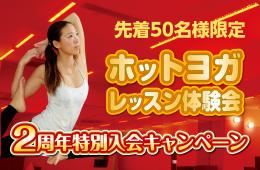 【先着50名様限定】Rewel ホットヨガ体験&2周年記念特別入会キャンペーン。【11月30日まで】