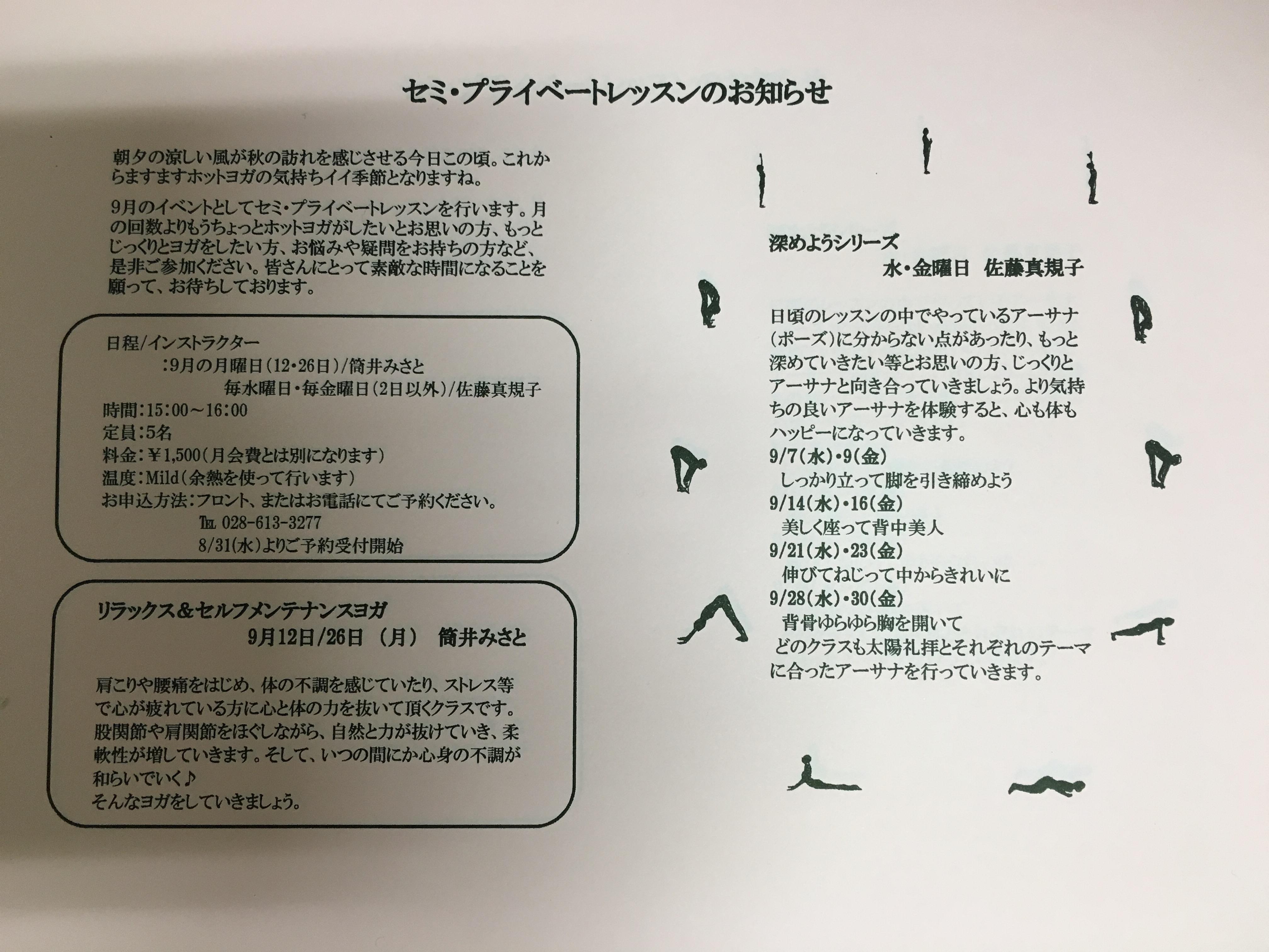セミプライベート・レッスン レポート vol,2
