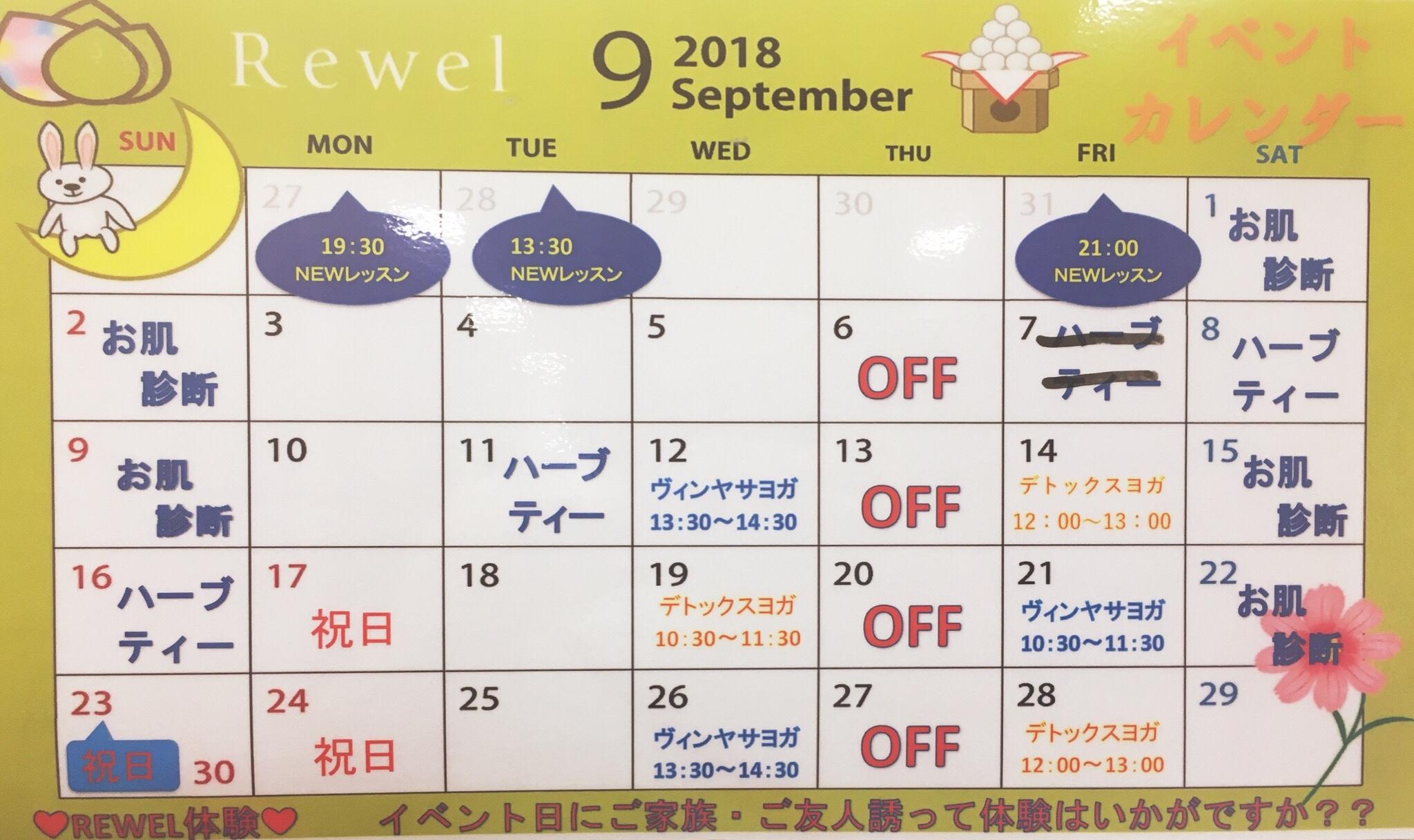9月イベントスケジュール♪