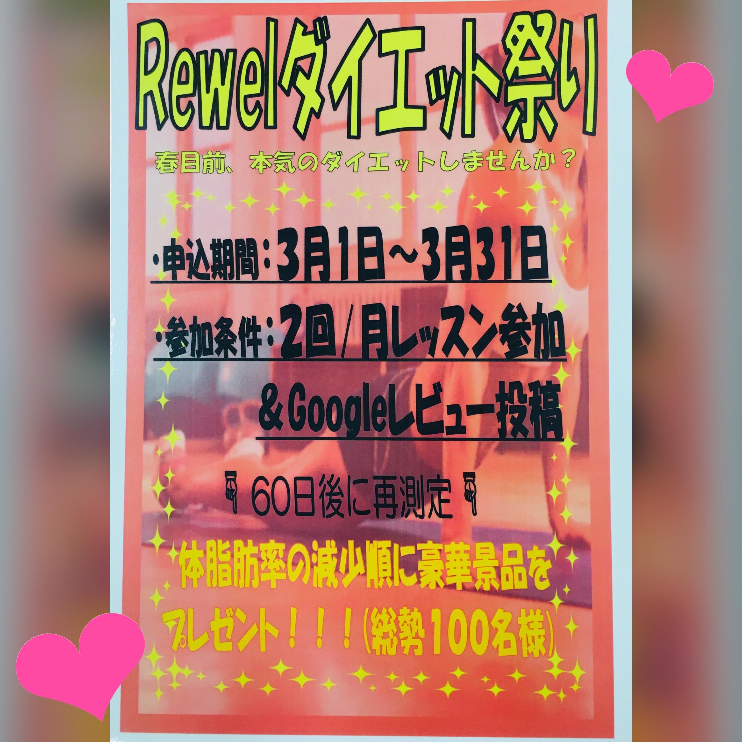 Rewelダイエット祭りを開催します!!!